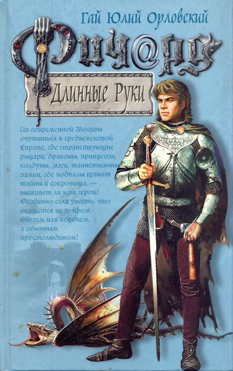 гай юлий орловский ричард длинные руки 51 книга