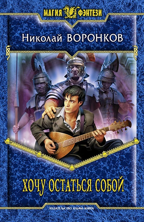 Скачать книги бесплатно fb2 николай воронков