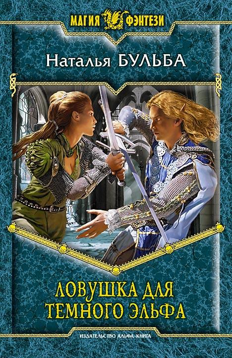 Книги про темного эльфа скачать