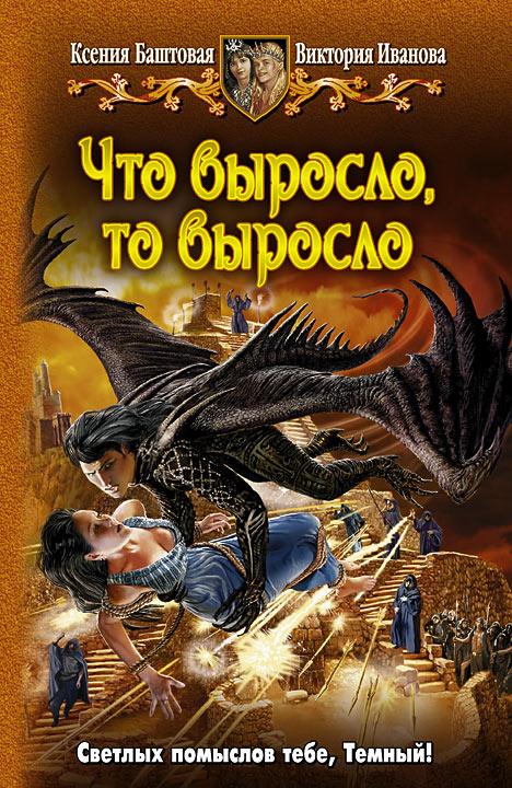 Серия темный принц автор ксения баштовая и виктория иванова
