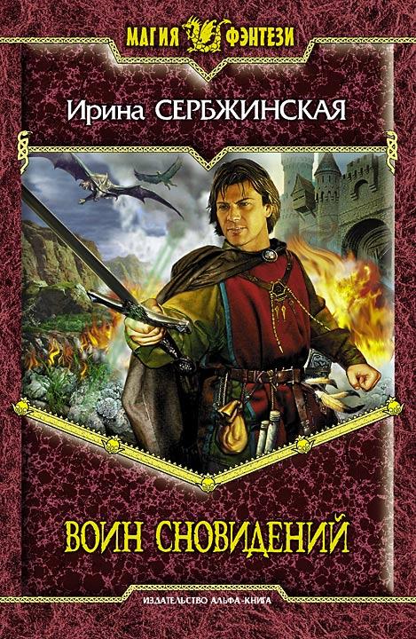 Иващенко валерий все книги скачать бесплатно