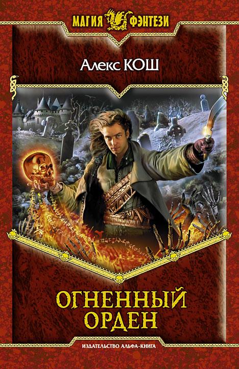 Скачать книгу алекс кош огненный орден