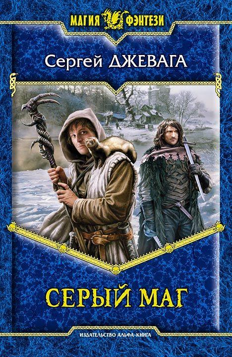 Сергей джевага скачать все книги