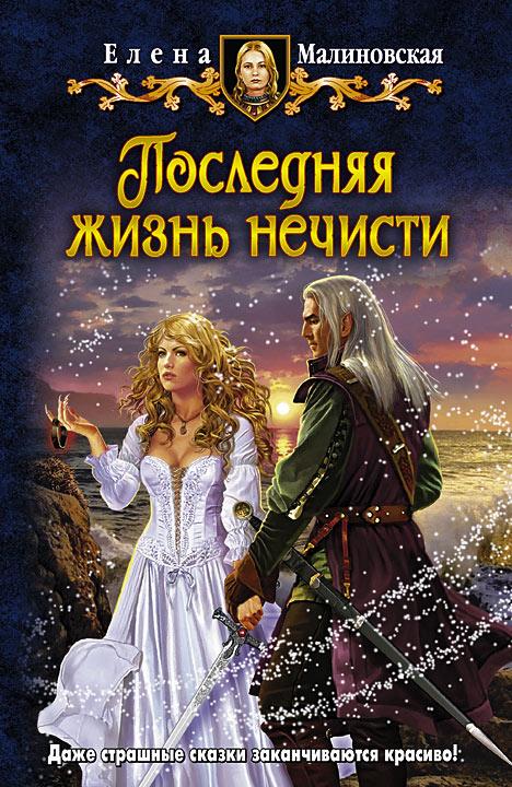 Елена малиновская последняя жизнь нечисти скачать fb2