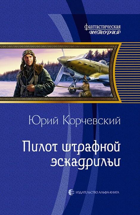 Скачать книгу пилот штрафной эскадрильи