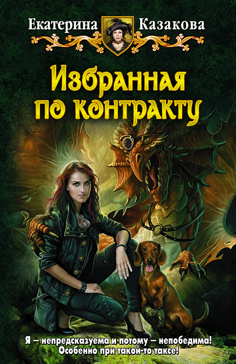 Екатерина казакова казакова книги скачать