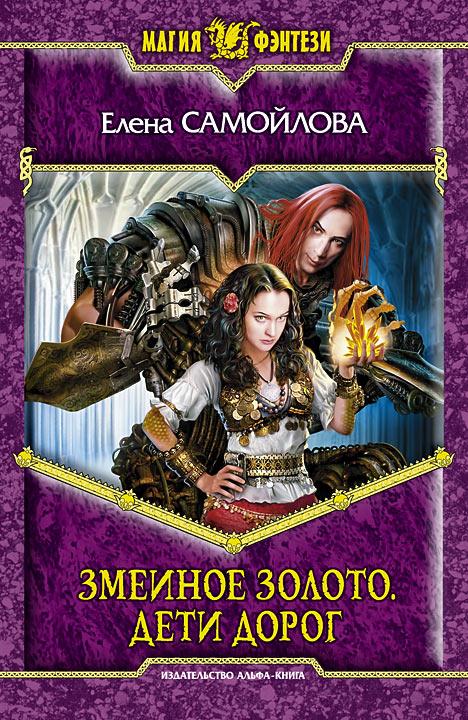 Елена самойлова все книги скачать бесплатно fb2