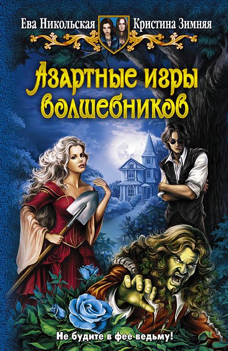 Ева никольская кристина зимняя азартные игры волшебников скачать играть в игровые автоматы онлайн украина