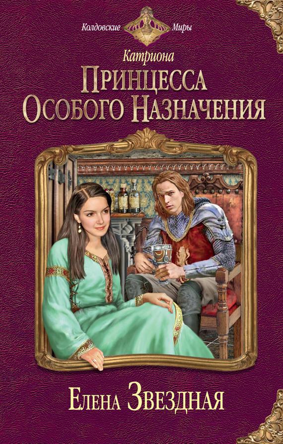 Книга как я была принцессой скачать