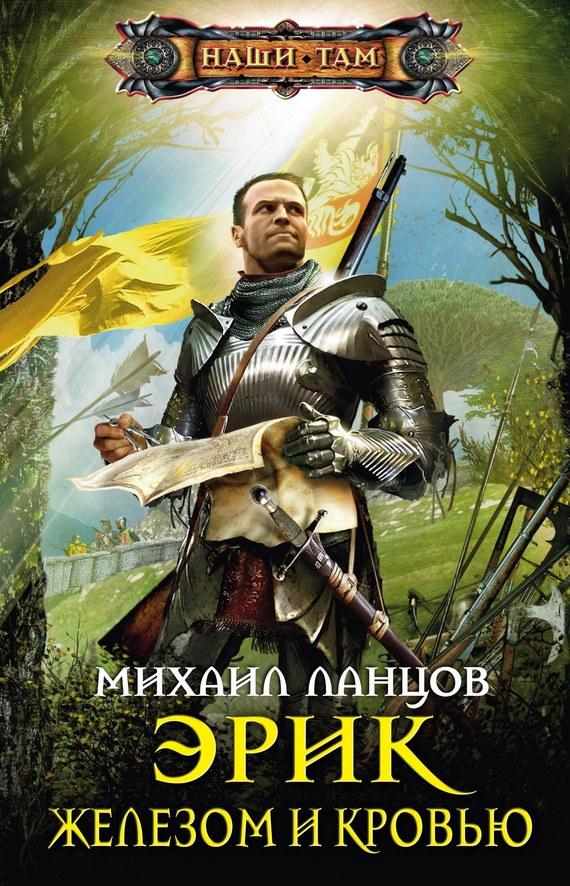 михаил ланцов книги маршал советского союза 1