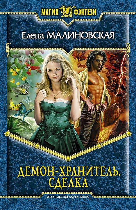 Скачать книгу елена малиновская демон хранитель