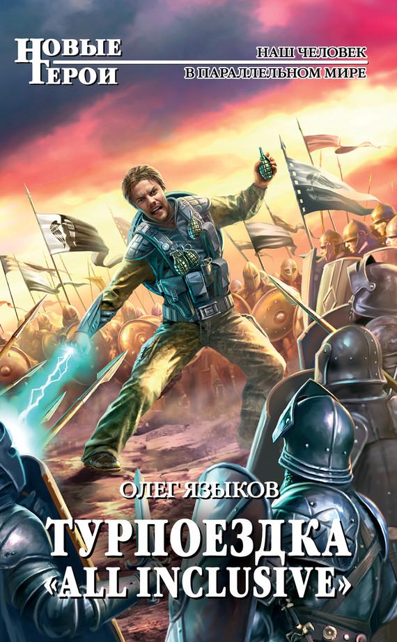 Андрей прусаков все книги автора скачать бесплатно