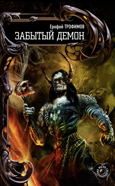 Лорд демон скачать книгу