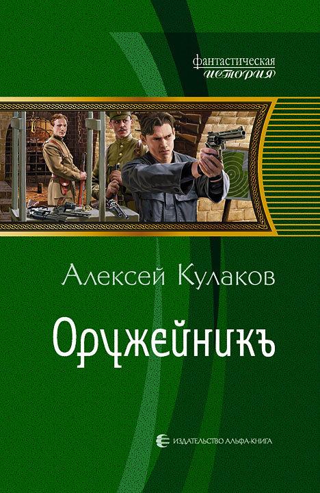 Алексей кулаков все книги скачать бесплатно самиздат
