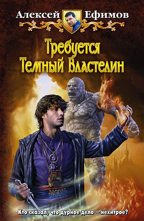 Ефимов алексей алексеевич скачать все книги