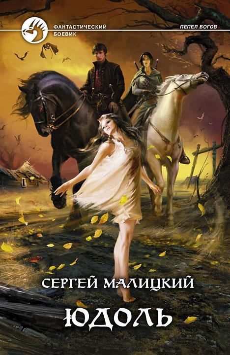 Книги сергея малицкого скачать