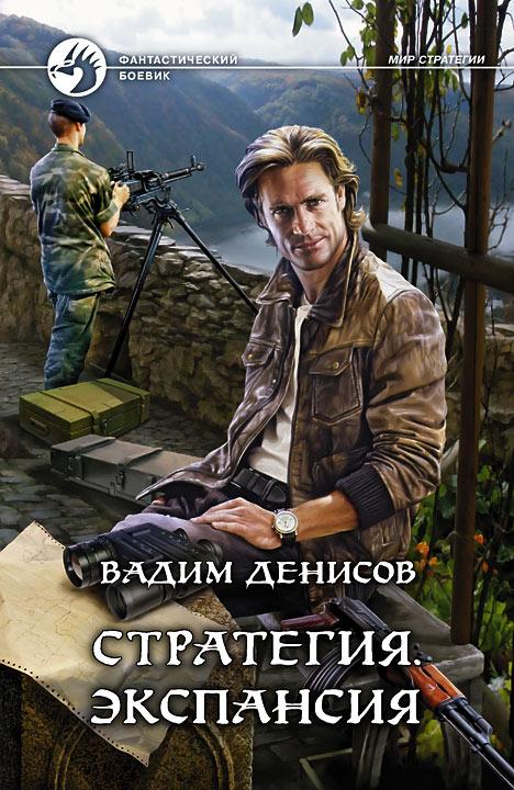 Денисов вадим серия стратегия читать онлайн игра онлайн гонка играть бесплатно