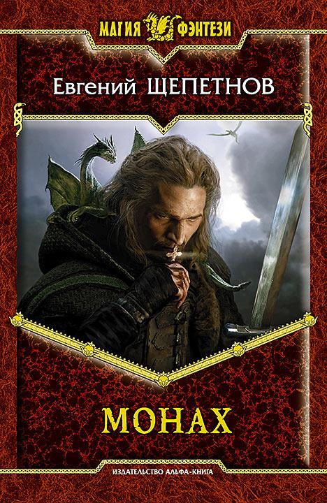 Евгений монах книги скачать бесплатно fb2
