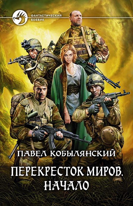 Кобылянский перекресток миров 4 книга скачать фб2