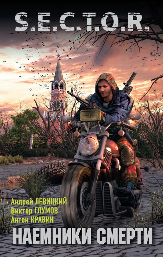 Андрей буторин мутант скачать fb2 бесплатно