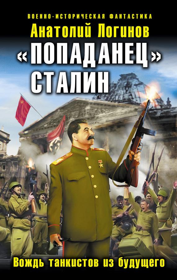 Скачать книги про вов про танкистов