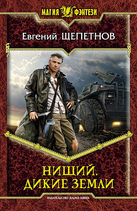 Евгений щепетнов предназначение скачать бесплатно fb2