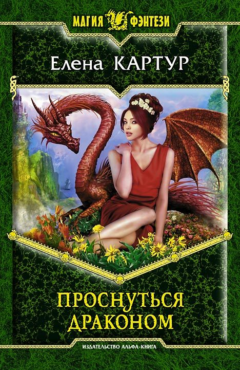 Скачать бесплатно книгу елена картур проснуться драконом