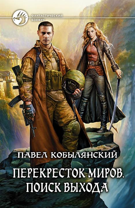 скачать книги кобылянский павел побег