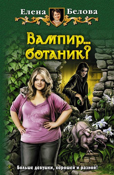 Книгу вампир ботаник скачать