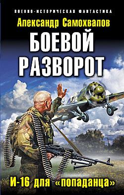 аудиокнига покрышкин небо войны
