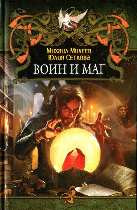 Скачать книгу черный маг михаил михеев