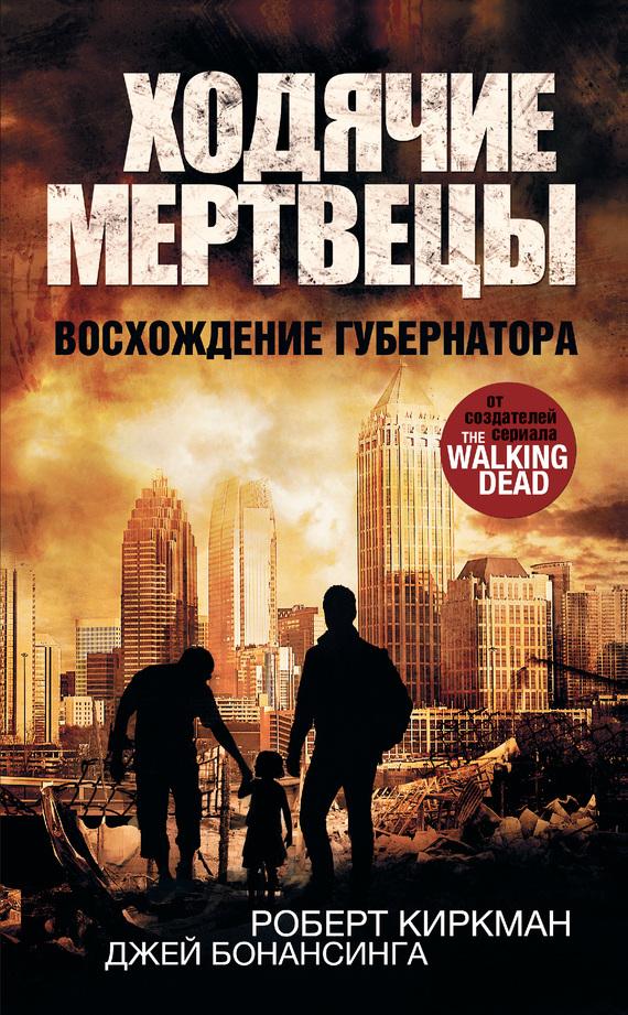 Живые и мертвые 2 книга скачать бесплатно