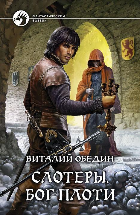 Виталий обедин все книги скачать торрент