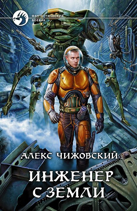 Алексей чижовский инженер с земли скачать fb2