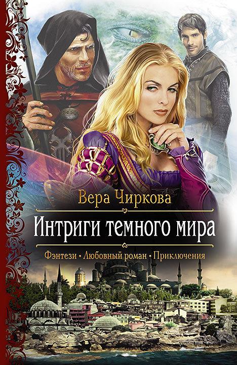 Скачать бесплатно книгу интриги темного мира