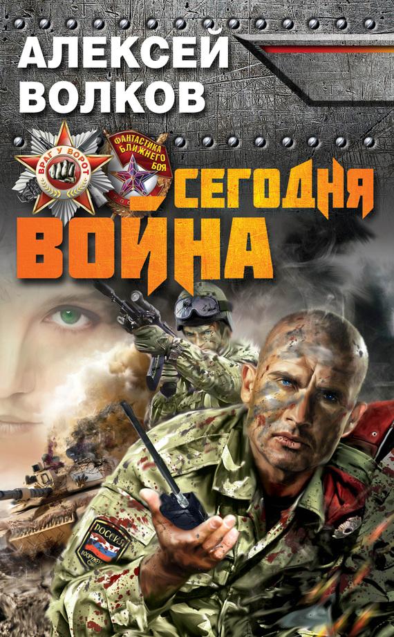Книга владислава морозова четвертая мировая скачать