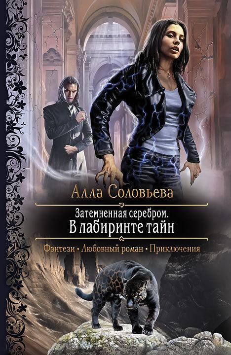 Скачать бесплатно книгу вампиры лос анджелеса