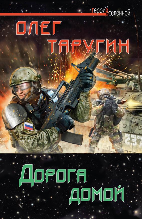 Олег таругин дорога домой скачать книгу
