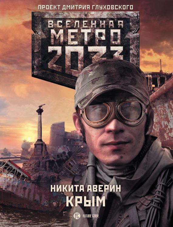 Скачать книгу метро 2033 на планшет бесплатно
