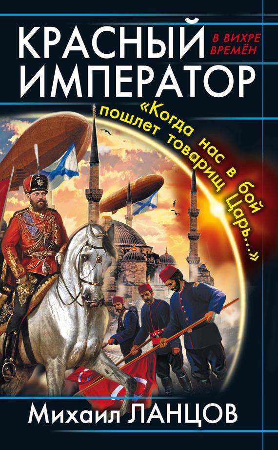 Скачать книгу товарищ император