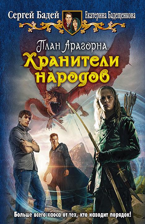 Сергей бадей скачать его книги