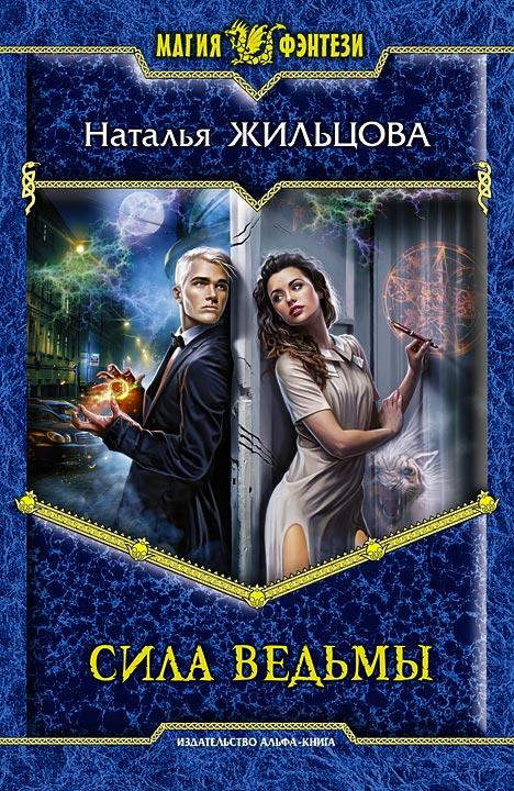 Скачать бесплатно книги жильцовой натальи сила ведьмы