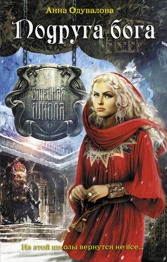 Наталья ломовская книги скачать бесплатно fb2