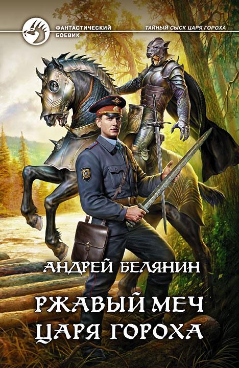 Скачать бесплатно книгу ржавый меч царя гороха