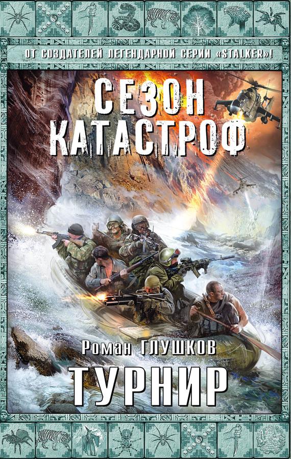 Скачать сборник книг сезон катастроф fb2