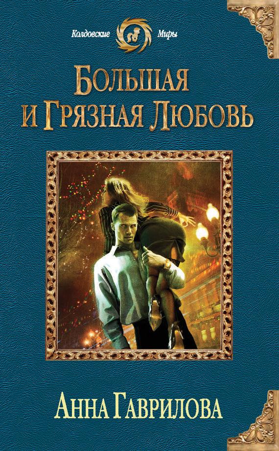 Любовь шаманки скачать книгу