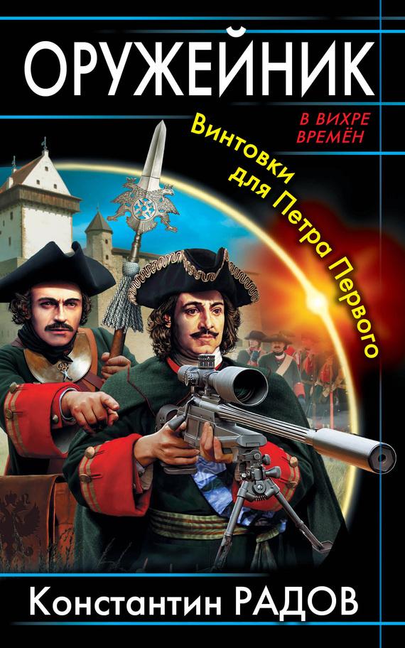 Константин радов все книги скачать бесплатно