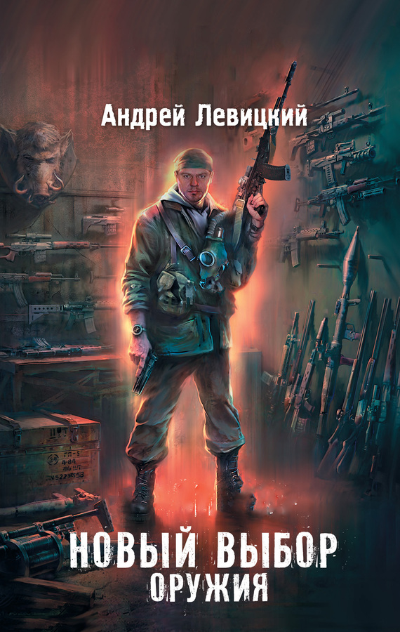 Скачать бесплатно книгу тропами мутантов бесплатно