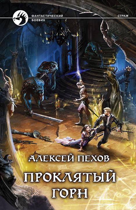 Пехов алексей скачать все книги торрент