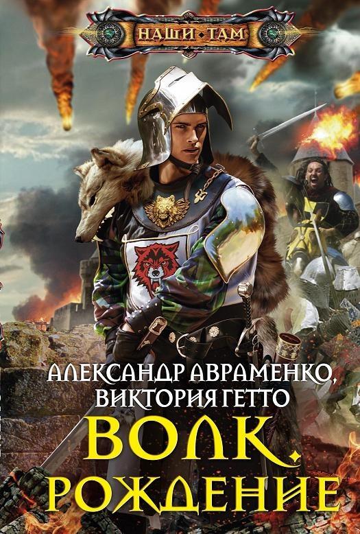 Авраменко александр михайлович скачать книги бесплатно